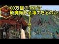 【Minecraft】100万個のTNTで紅魔館を全壊できるのか