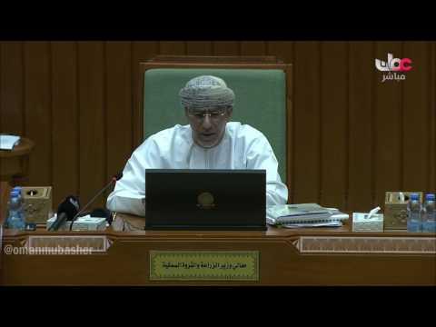 تسجيل لبيان معالي وزير الزراعة والثروة السمكية ومناقشة أصحاب السعادة أعضاء مجلس الشورى للبيان