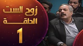 مسلسل زوج الست الحلقة 1 الاولى | HD - Zoj AlSet Ep1
