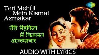 Teri Mehfil Mein Kismat Azmakar with lyrics |तेरी महफ़िल में किस्म | Lata | Shamshad| Mughal-E-Azam