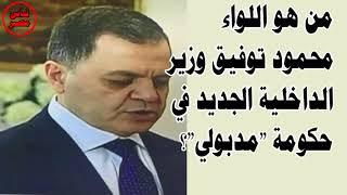 من هو وزير الداخلية الجديد اللواء محمود توفيق