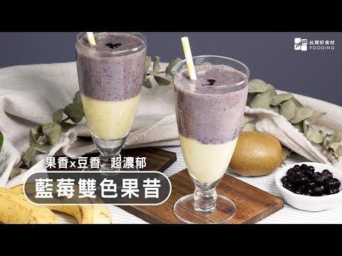 【健康果汁】藍莓綜合果昔!豆漿取代牛奶~清爽酸甜滋味,繽紛漸層又營養!