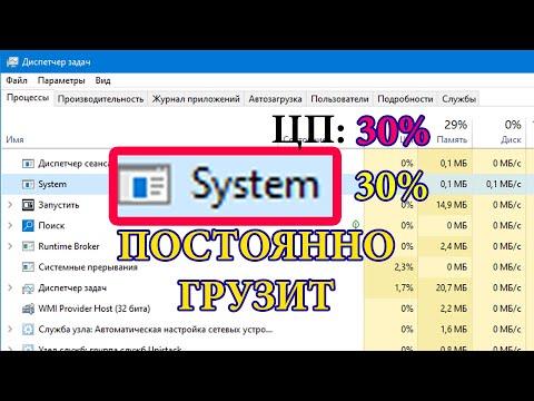 Процесс System постоянно грузит процессор на 30%. Как решил проблему..
