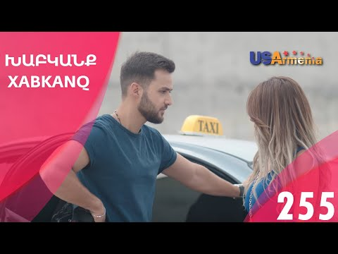 Xabkanq/Խաբկանք - Episode 255