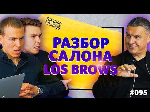 Разбор МОНО-СТУДИИ LOS BROWS / Бизнес Стоянов