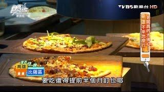 【高雄】DoubleVeggie 蔬活食堂 蔬食餐廳吃到飽 食尚玩家 20160905