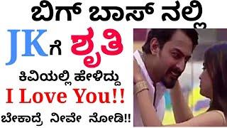 Bigg Boss Kannada Season 5   Kichha Sudeep   JK loves Shruti Prakash #BBK5 #BB5   Colors Super  