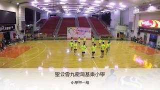 Publication Date: 2018-05-06 | Video Title: 跳繩強心校際花式跳繩比賽2016(小學甲一組) - 聖公會九