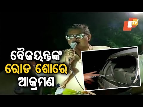BJP workers attacked during roadshow, Jay Panda condemns incident