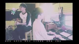 隨便唱 分手總約在雨天 吳業坤 x Brian Wong Cover 方皓玟