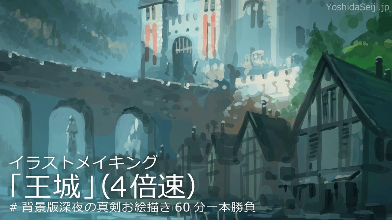背景メイキング「王城」 (4倍速) - youtube