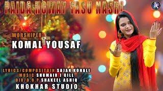 Paida Howay Yasu Nasri by Komal Yousaf ll Khokhar Studio ll New Masihi Geet