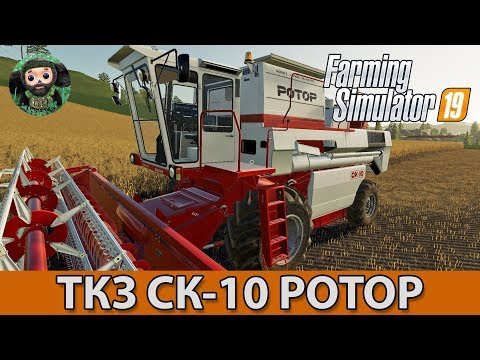 Farming Simulator 19 : ТКЗ СК-10 Ротор