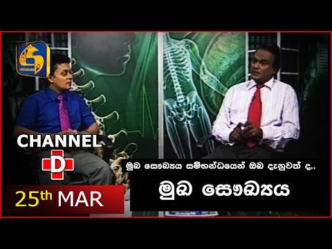 Channel D | Interview With  Dr. Hemantha Amarasinghe - 25th March 2016