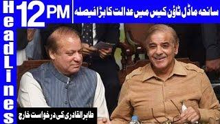 LHC Rejects PAT's Plea To Summon Nawaz, Shehbaz | Headlines 12 PM | 26 September | Dunya News