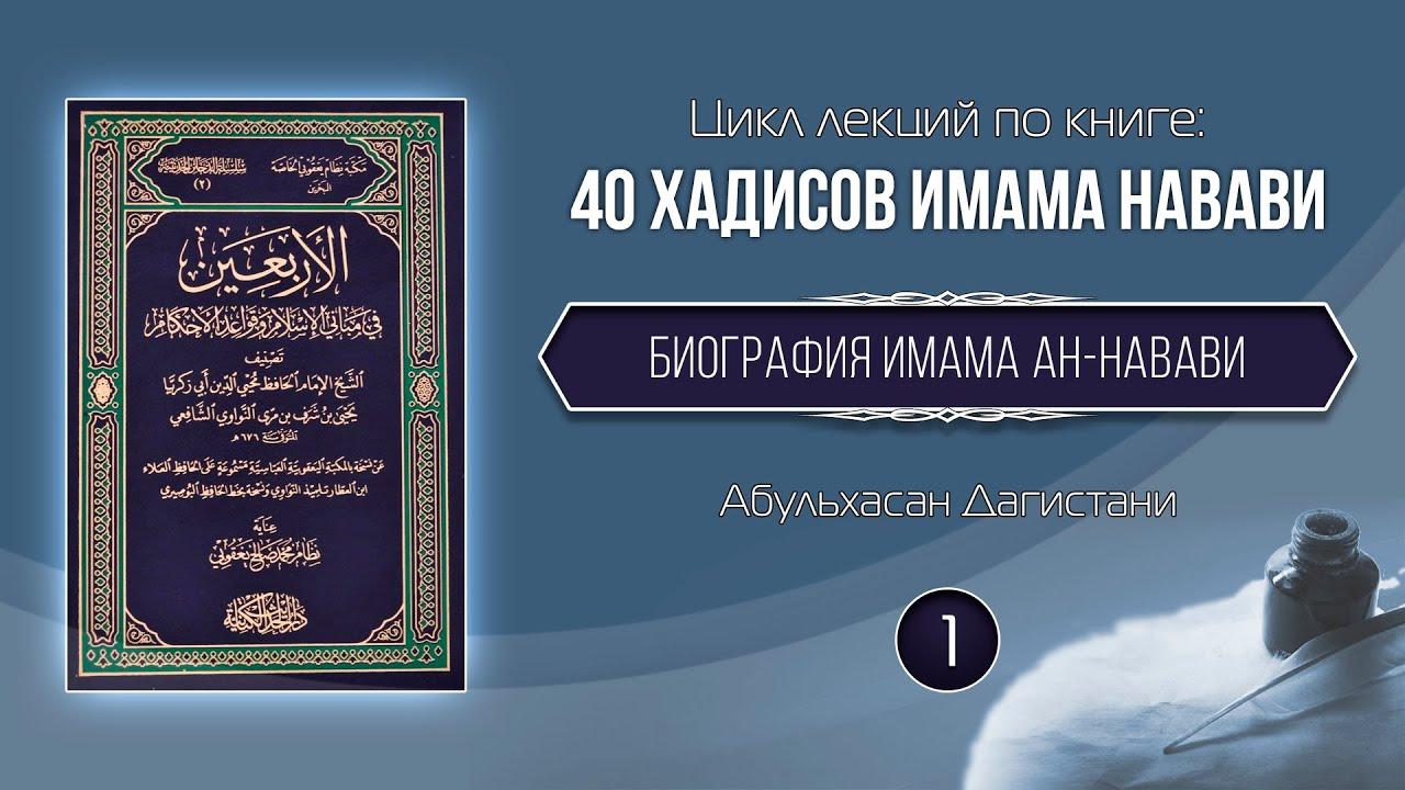 Скачать бесплатно книгу имама навави