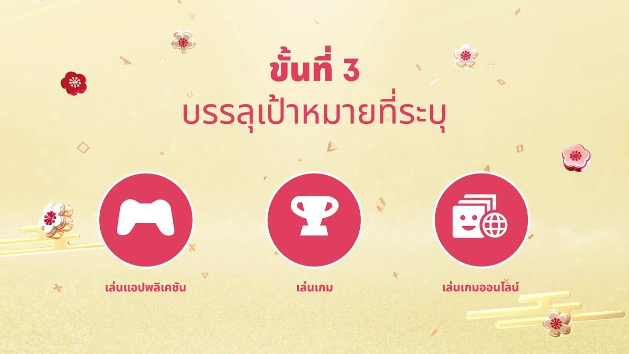 Playful Festival Challenge - Thailand