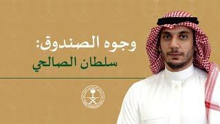 Faces of PIF: Sultan AlSalhi | سلطان الصالحي: وجوه من صندوق الاستثمارات العامة