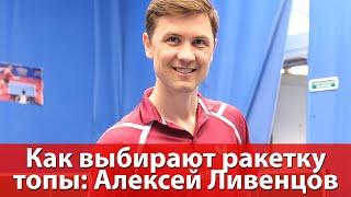 Как выбирают ракетку топы: Ливенцов, Овчаров, Самсонов