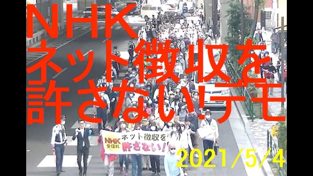 NHKネット徴収許さない・フジテレビ放送免許を剥奪しろデモ20210504開催in池袋(申し訳ありませんが5/5の通常動画はお休みします)