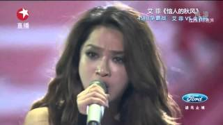 Nao Ren De Qiu Feng ( Chinese Idol中国梦之声总决选2013 ):艾菲《恼人的秋风》