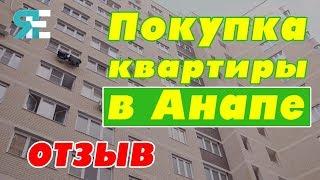 Отзыв из г. Киров. Покупка квартиры в Анапе