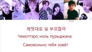 BTS (Bangtan Boys) - Save me (рус. перевод и транскрипция)