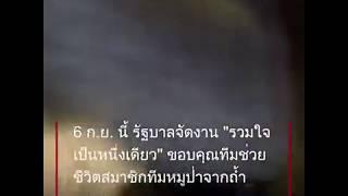#ถ้ำหลวง Heros | Thai Cave Rescue