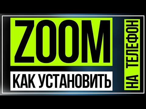 Установить Zoom на Телефон  Войти и Создать Конференцию в Зум