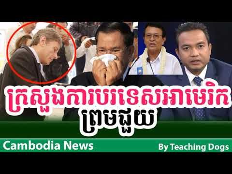 Khmer Hot News RFA Radio Free Asia Khmer Morning Tuesday 09/19/2017