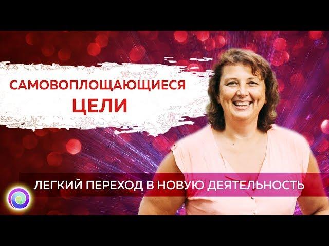 САМОВОПЛОЩАЮЩИЕСЯ ЦЕЛИ: легкий переход в новую деятельность – Вита Казакова