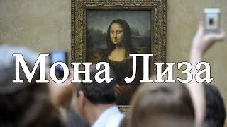 Мона Лиза (Джоконда), Леонардо да Винчи - анализ картины