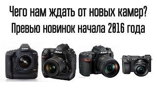 Чего нам ждать от новых камер? Превью Nikon D5, D500, Canon 1Dx II, Sony a6300.(С начала 2016 года анонсировались сразу несколько интересных камер, на которые стоит обратить внимание тем,..., 2016-02-07T16:43:17.000Z)