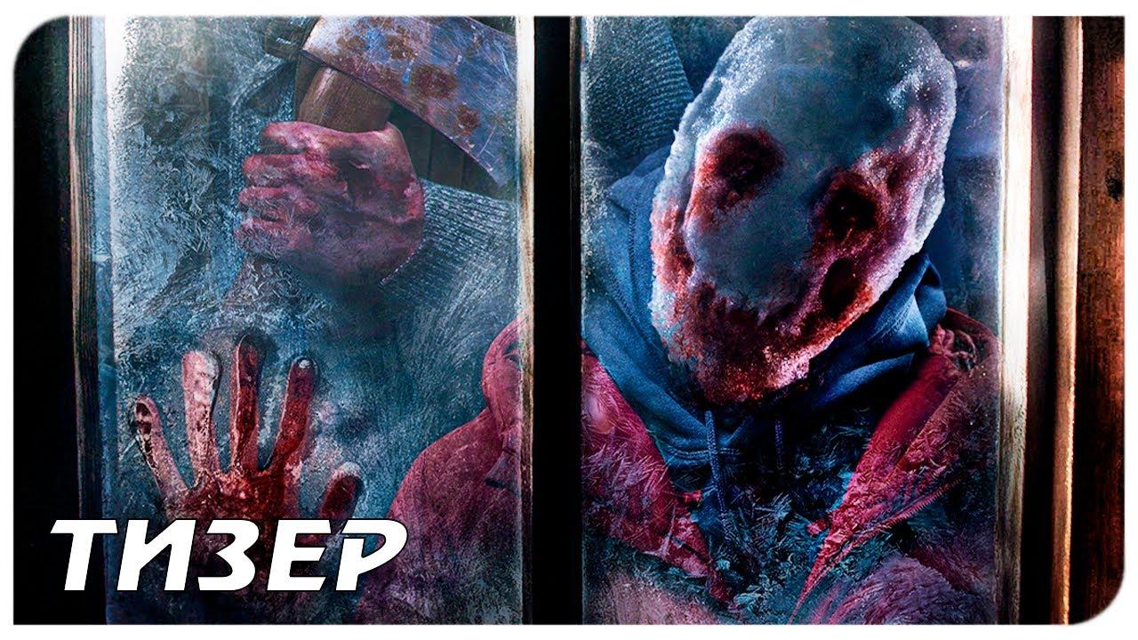 Ледяной демон — Тизер-трейлер (2021)