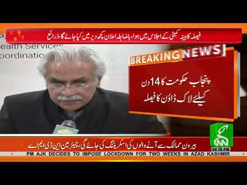 Chairman NDMA and Dr. Zafar Mirza Press Conference on N95 Masks, gowns, and China's help