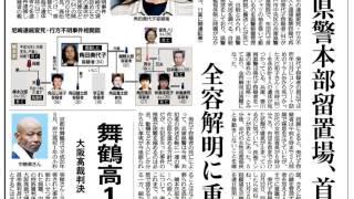 角田美代子容疑者自殺 産経新聞2012.12.13 角田美代子 検索動画 15
