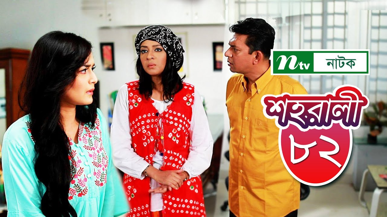 Shohorali | শহরালী | EP 82 | Chanchal Chowdhury | Salha Nadia | Tamim Mridha | NTV New Drama Serial