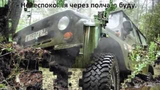UAZ Все мы джиперы. Песня Слава Благов УАЗ OffRoad Экстрим 4x4