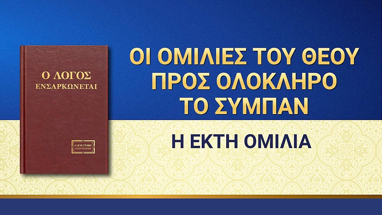 Ομιλία του Θεού | «Οι ομιλίες του Θεού προς ολόκληρο το σύμπαν: Η έκτη ομιλία»