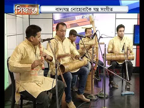 Bamboo Band of Assam at DY365 Studio with Kumud Das || Program :: সিদ্ধান্ত