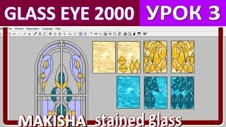 Glass eye 2000. Урок 3. Сколько покупать материала для изготовления витража.