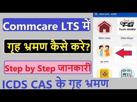 CommCare LTS में  गृह भ्रमण कैसे करे | Anganwadi Grah Bhraman Form Kaise Bhare | Home Tour Form