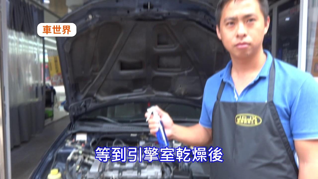 車世界20151120 引擎室清洗鍍膜操作視頻 繁體 - YouTube