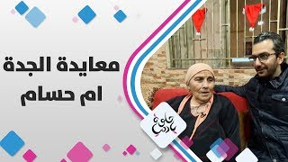 معايدة الجدة ام حسام - ماعين