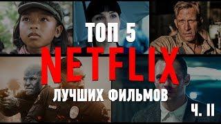 ТОП 5 ЛУЧШИХ фильмов на NETFLIX. Часть II. #ЧПНВ №11 rozetka