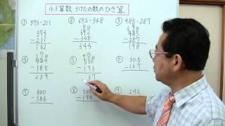 3ケタの数の引き算の仕方を説明してみました。 学年別の学習は、朋徳学...