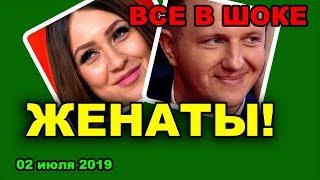 ДОМ-2 НОВОСТИ на 6 дней Раньше Эфира 02 июля 2019 (02.07.2019)