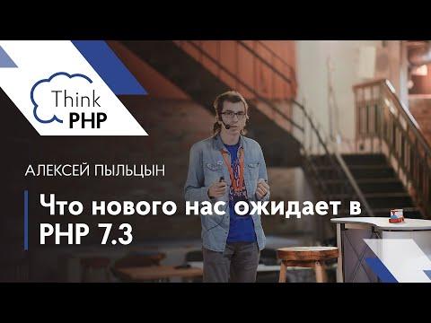 """Алексей Пыльцын """"Что нового нас ожидает в PHP 7.3"""""""