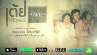 ให้เธอ - เต้ย ณัฐพงษ์ Feat. Rapper Tery [Lyrics Video]