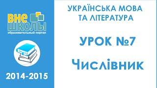 Онлайн-урок підготовки до ЗНО з української мови та літератури №7 ''Числівник''